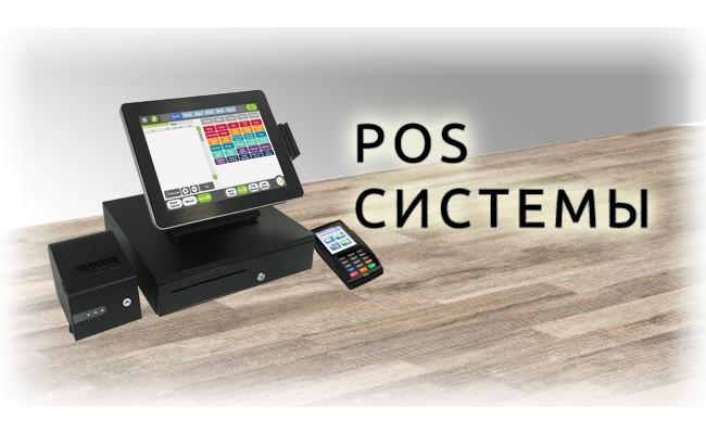 POS-системы