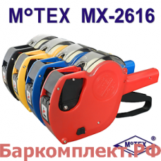 Motex-2616New этикет-пистолет